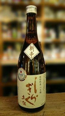 <img class='new_mark_img1' src='https://img.shop-pro.jp/img/new/icons31.gif' style='border:none;display:inline;margin:0px;padding:0px;width:auto;' />土佐しらぎく 特別純米酒  斬辛 八反錦60% 火入れ 720mL
