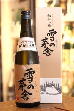 雪の茅舎 秘伝山廃 純米吟醸 720mL
