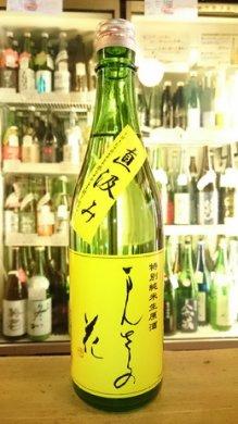 まんさくの花 特別純米生原酒 直汲み 1800ml