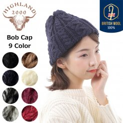 HIGHLAND 2000 ハイランド 英国製 ブリティッシュウール ケーブル ニットキャップ British Wool Bob Cap