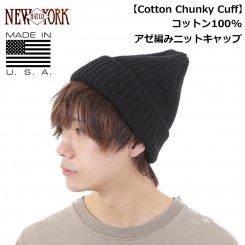ニューヨークハット コットン チャンキー ニットキャップ ブラック