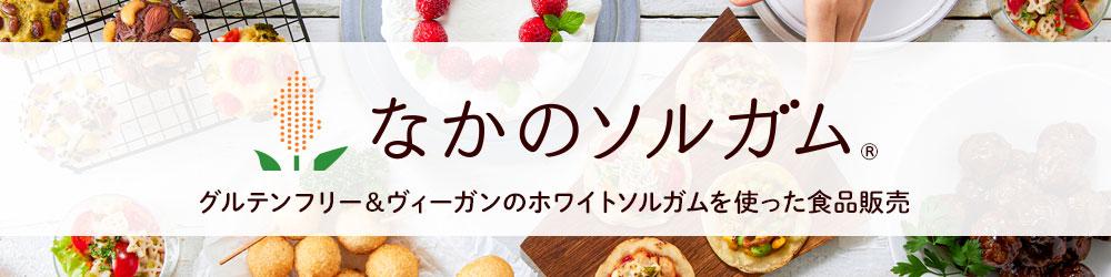 小麦アレルギー(食物・グルテン)代替食品「安全・安心のホワイトソルガム(ソルガムきび)」