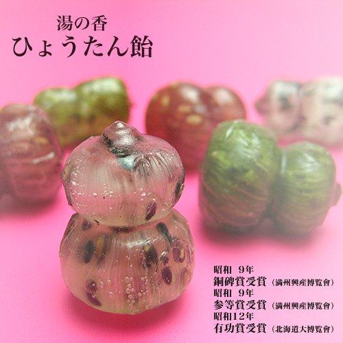 【送料無料】湯の香ひょうたん飴【150g×4袋】