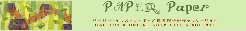 丹沢裕子の「ペーパーワークの家」