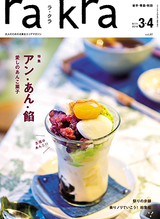 rakra vol.87 2018年3・4月号  特集「アン・あん・餡 愛しのあんこ菓子」<img class='new_mark_img2' src='//img.shop-pro.jp/img/new/icons14.gif' style='border:none;display:inline;margin:0px;padding:0px;width:auto;' />