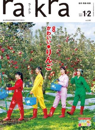 rakra vol.103 2021年1・2月号 特集「かわいい りんご」