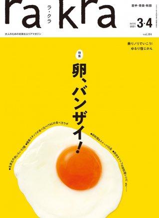 rakra vol.104 2021年3・4月号 特集「卵、バンザイ!」
