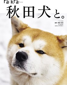 「秋田犬と。」