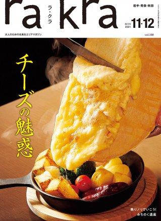 rakra vol.108 2021年11・12月号 特集「チーズの魅惑」