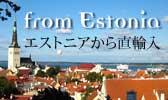 エストニアから直輸入の雑貨アイテム