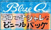BlueQ エコでおしゃれなビニールバッグ