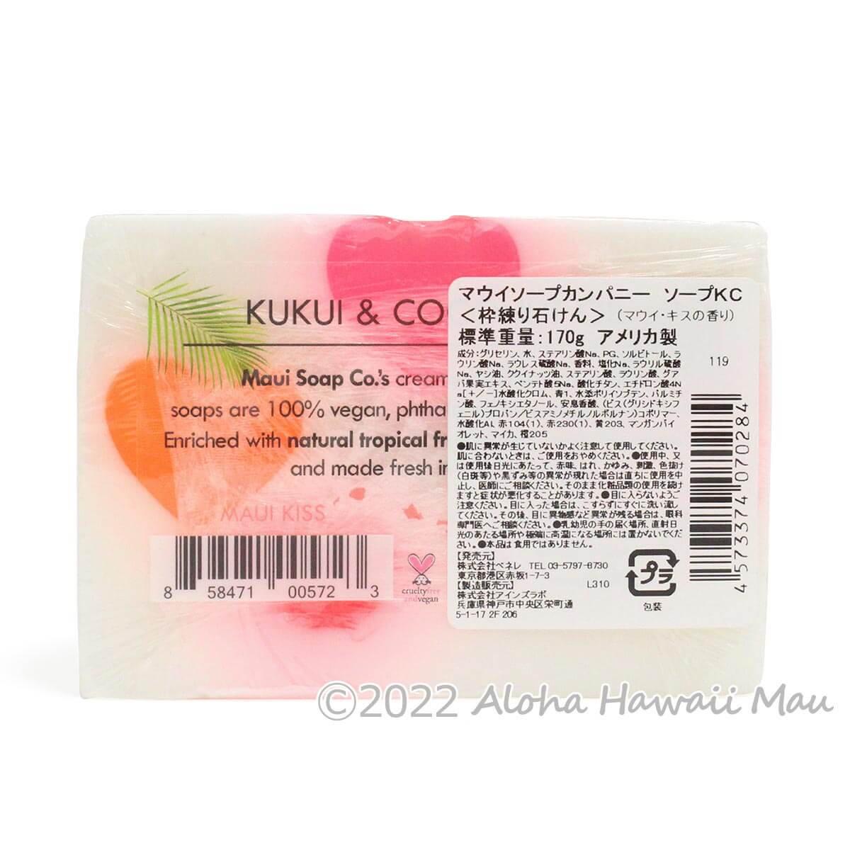 Maui Soap Company バーソープ マウイキスの香り 113g