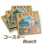 ハワイアンコースター ビーチ
