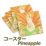 ハワイアンコースター パイナップル