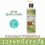 コパハイク ボディローション 7.5oz ココナッツパイナップル