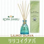 Kopa Haiku コパハイク リードディフューザー リリコイグァバ 6oz