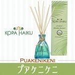 Kopa Haiku コパハイク リードディフューザー プアケニケニ 6oz