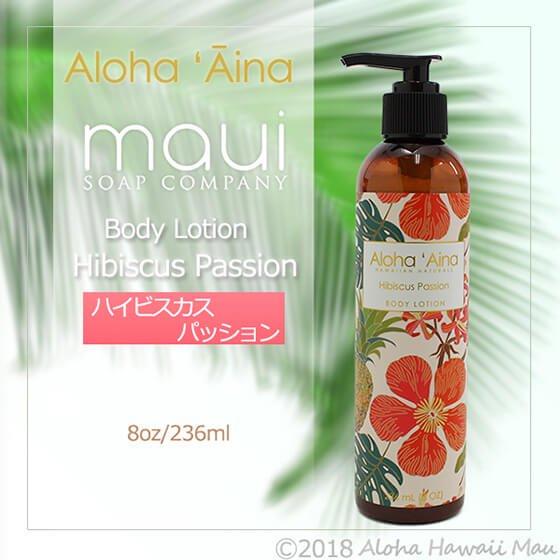 Maui Soap Company アロハアイナ ハイビスカスパッションの香り 236ml