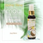 マウイソープカンパニー アロハアイナ ボディミスト 2oz(59ml) ココナッツミルクの香り