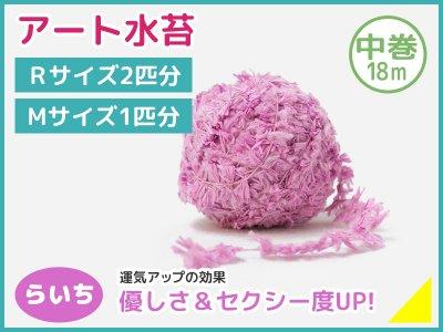 アート水苔中巻(18m)らいち(うす紫)