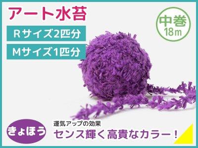 アート水苔中巻(18m)きょほう(紫)