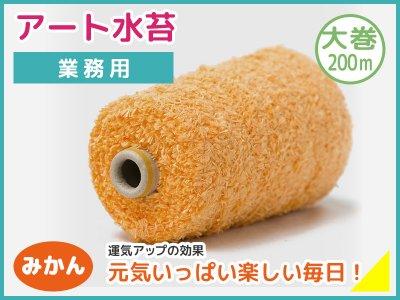 アート水苔大巻(200m)みかん(橙)