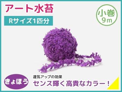 アート水苔小巻(9m)きょほう(紫)
