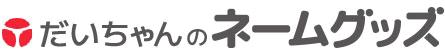【ダイゴコーギョー】オンラインショップ