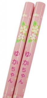 元祖☆ダイゴのネームおはし(ピンク〜ホワイト系)や行