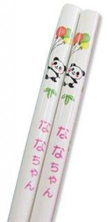 パンダ ネームおはし タ・ナ行(ホワイト)