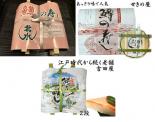 「富山の鱒寿し」 3店舗食べ比べセット(1段×3個)