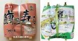 鱒寿し 2店舗食べ比べセットB(北水製、吉田屋製 各1段 計2個)