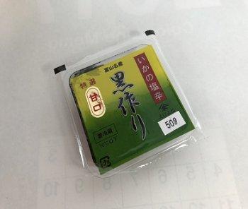 いか黒作り(甘口)-100g入り角パック(蛯米水産加工)