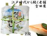 鱒の寿し2段(吉田屋)