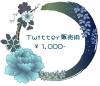 Twitter ¥1,000-