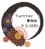 Twitter ¥5000-