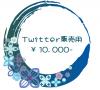 Twitter ¥10,000-