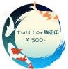 Twitter ¥500-