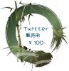 Twitter ¥100-