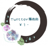 Twitter ¥1 -