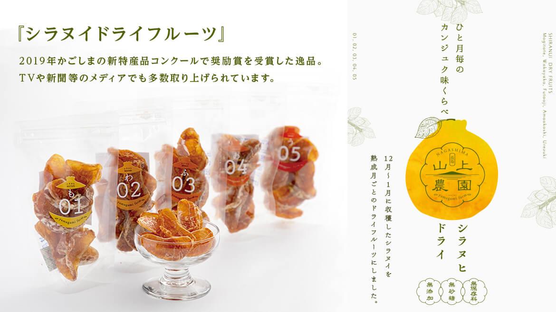 シラヌイドライフルーツ 完熟五味