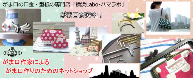 がま口の口金・型紙&作り方の専門店「横浜Labo-ハマラボ」