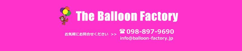 バルーンファクトリー The Balloon Factory