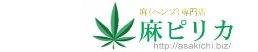 ヘンプ麻の専門店 ★麻ピリカ★