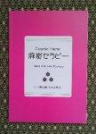 麻炭セラピー(麻炭の活用方法をまとめた本)