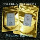 ヒマラヤ産原種★EM-S酵素活性麻炭パウダーprimitive rainbow10g