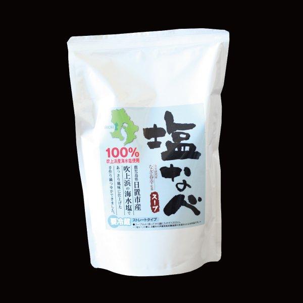 100%日置市産 なべスープ【塩】
