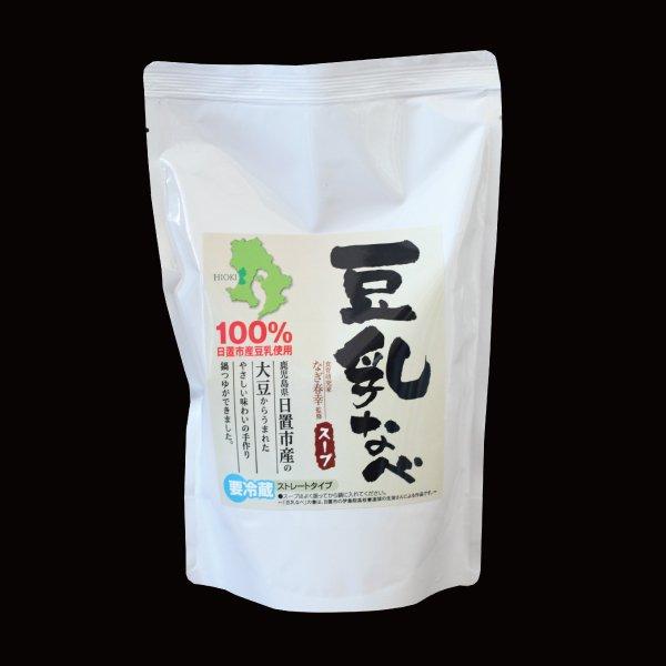 100%日置市産 なべスープ【豆乳】
