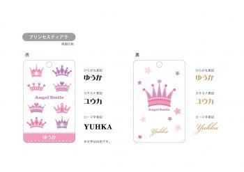 名入れICパスケース(両面印刷)プリンセスティアラ VERY公式通販人気2位!!