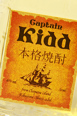 captain kiddラベル